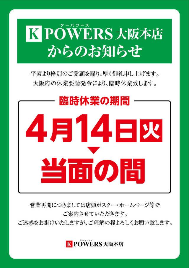 データ 大阪 ケー パワーズ 本店