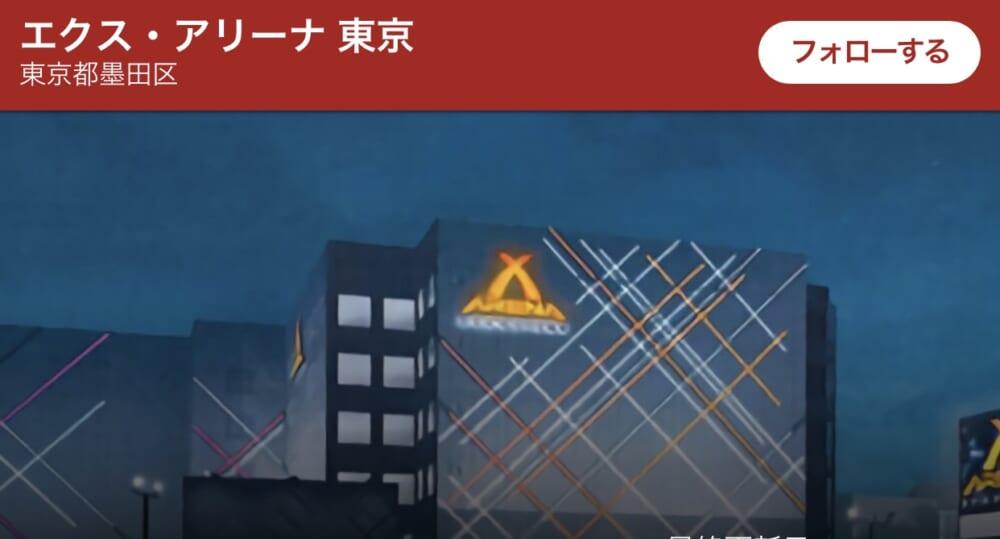 東京 データ アリーナ