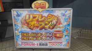 FORUM-1高田店 | 全国パチンコ店・口コミ・換金率・旧イベント ...