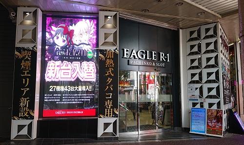 イーグルR-1十三駅東口店