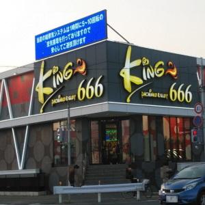 キング666東海店