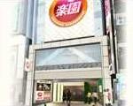楽園渋谷道玄坂店
