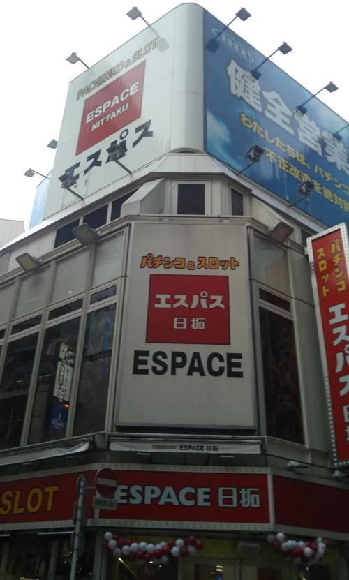 エスパス日拓渋谷駅前新館