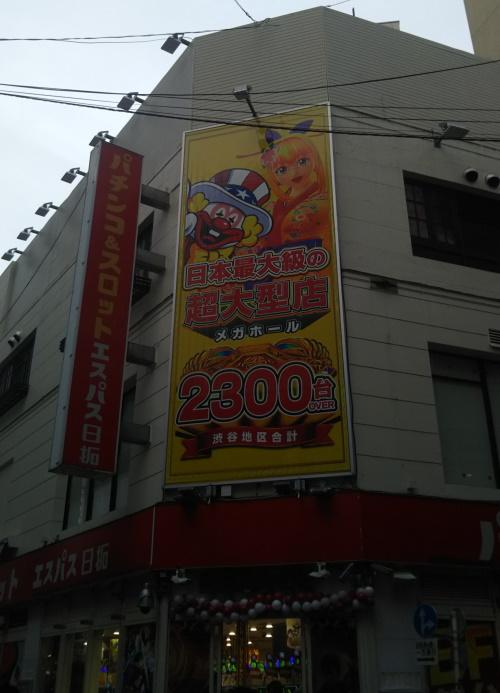 エスパス日拓渋谷本館