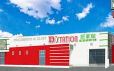 D'station沼田総本店