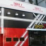 タイガー7 綱島店