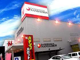NANDAIMON 深谷店