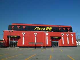パチンコ22鶴岡店