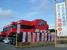 ABC大網店