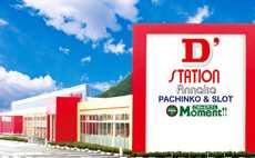 D'station安中店