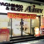 AION入間店