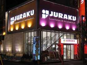 ジュラク柏店