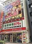 エスパス日拓西武新宿駅前