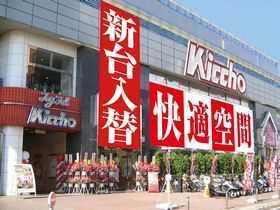 吉兆横浜西寺尾店
