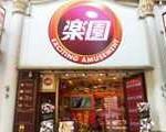 楽園 川崎店