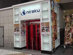 ニラク中野サンモール2号店