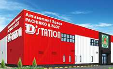 D'station東金店