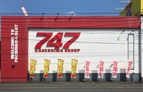 747三和店