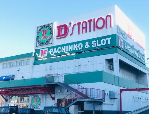 D'station浜野店