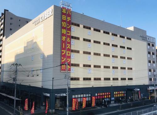 メガサイバーパチンコ新鎌ヶ谷店