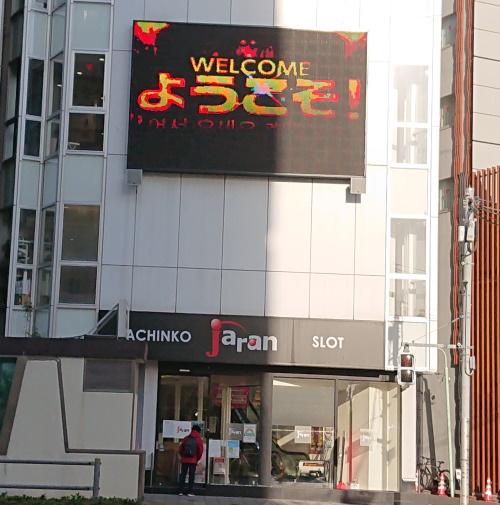 ジャラン五反田店