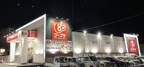 ゴープラ日高店