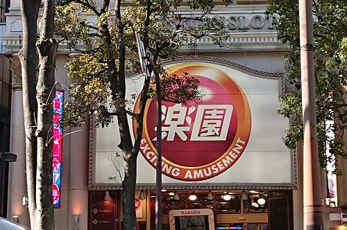 楽園川崎店