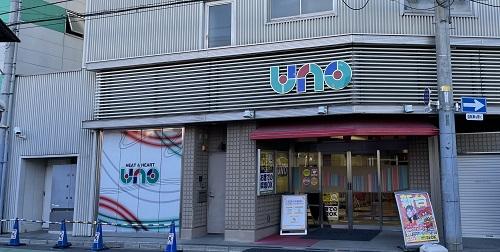 みずほ台UNO店