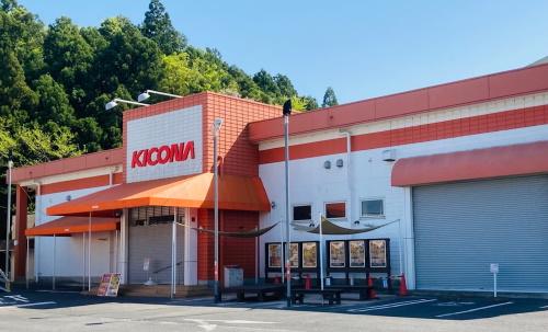 キコーナ江戸崎店