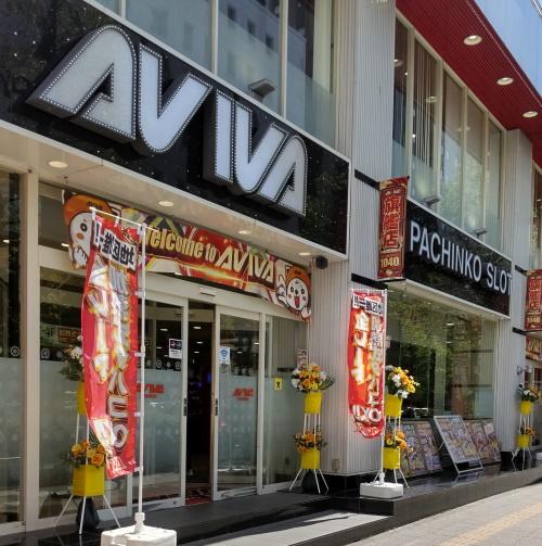 アビバ関内店