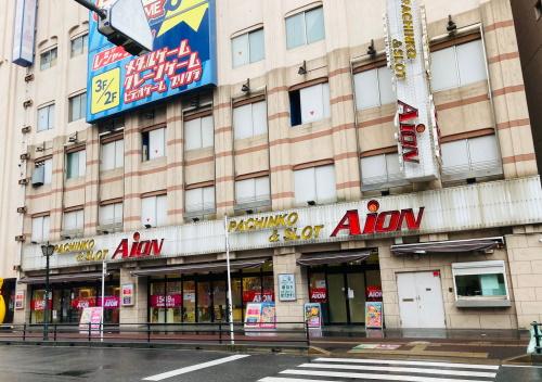 アイオン稲毛東口店