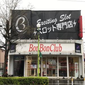ボンボンクラブ江戸川店