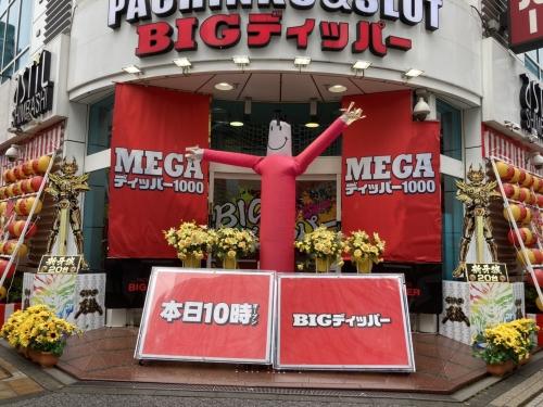 BIGディッパー新橋1号店