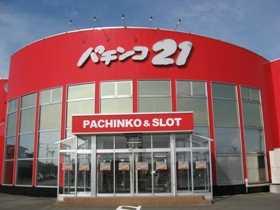 パチンコ21本荘店
