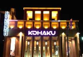KOHAKU堀田店