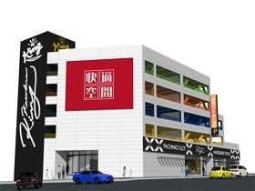 キング観光笠寺店