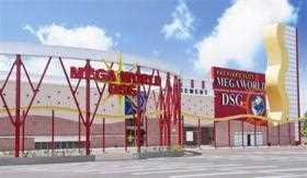 DSG MEGA WORLD