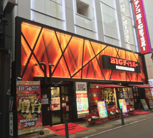 BIGディッパー新橋2号店