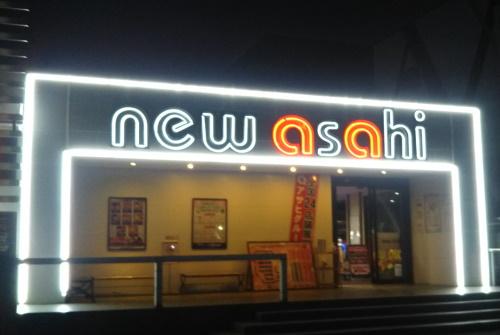 ニューアサヒ甲府南店