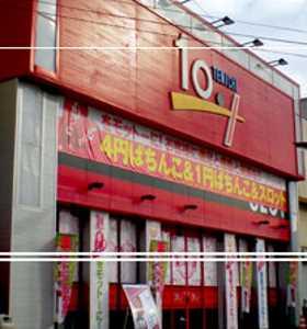 TENICHI 生野店