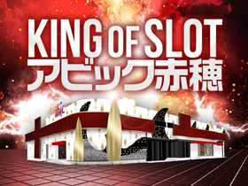 KING OF SLOT アビック赤穂店
