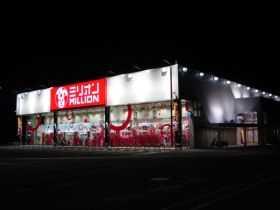ミリオン高松東店