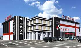 P-ZONE大村店