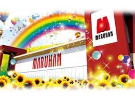 マルハン卸本町店