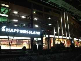 ハピネスランド 北方店