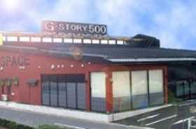 Gストーリー500