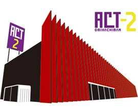 ACT近江八幡2番館