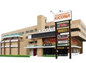 キコーナ八尾太子堂店