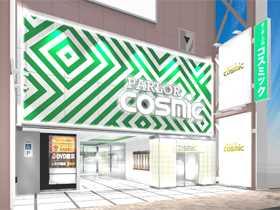 パーラーコスミック八王子2号店
