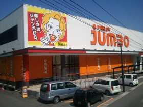 ジャンボ備前店